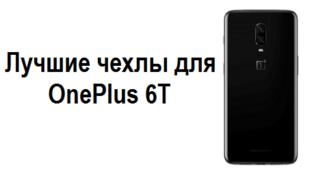 Best-OnePlus-6T-Cases